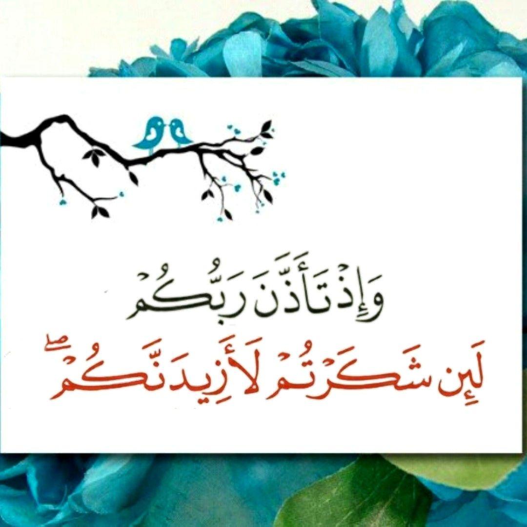 قرآن كريم آية و إ ذ ت أ ذ ن ر ب ك م ل ئ ن ش ك ر ت م ل أ ز يد ن ك م Islamic Calligraphy Arabic Calligraphy Arabic