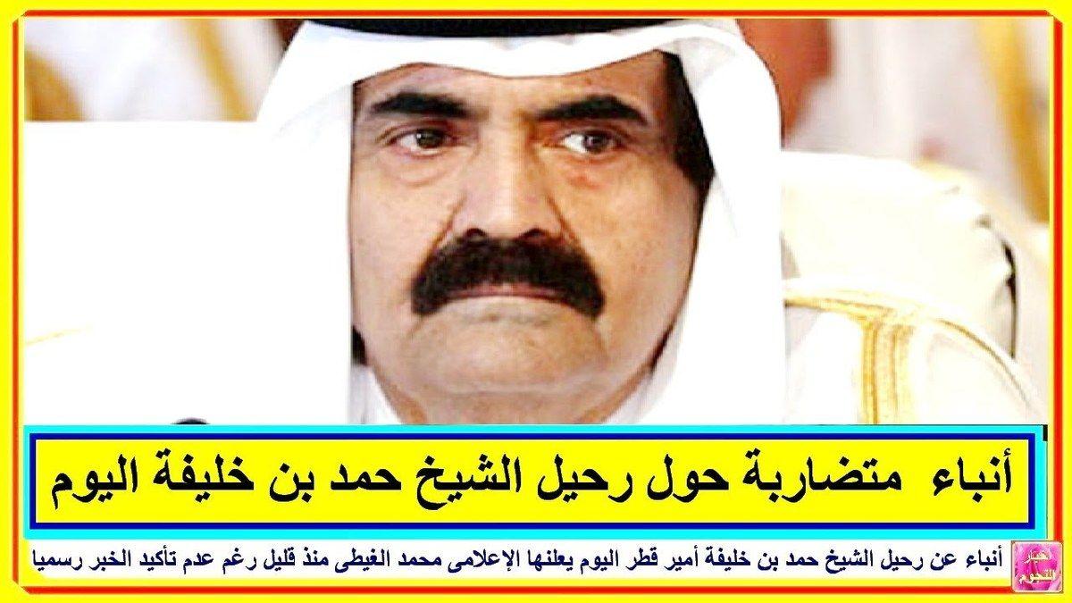 أنباء عن رحيل الشيخ حمد بن خليفة أمير قطر اليوم يعلنها الإعلامى محمد الغيطى منذ قليل رغم عدم تأكيد الخبر رسميا Http Lnk Al 5wsx