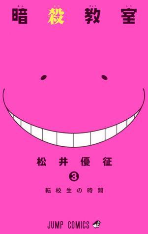 Ansatsu Kyoushitsu Vol 3