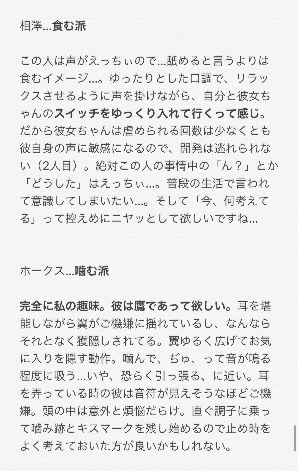 夢 ホークス ヒロアカ 小説