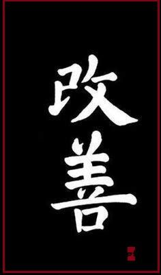"""Remain in the 黙 (silence) Do not look for ボ (signs) Do not look for 級 """"(experiences) Do not be so 龍 (complicated) Let the world 独 (alone) Assumed 任 (responsibility)… Awakens the man.悟 """"(Spiritual Awakening)"""" At the heart of 時 """"(time)""""。"""