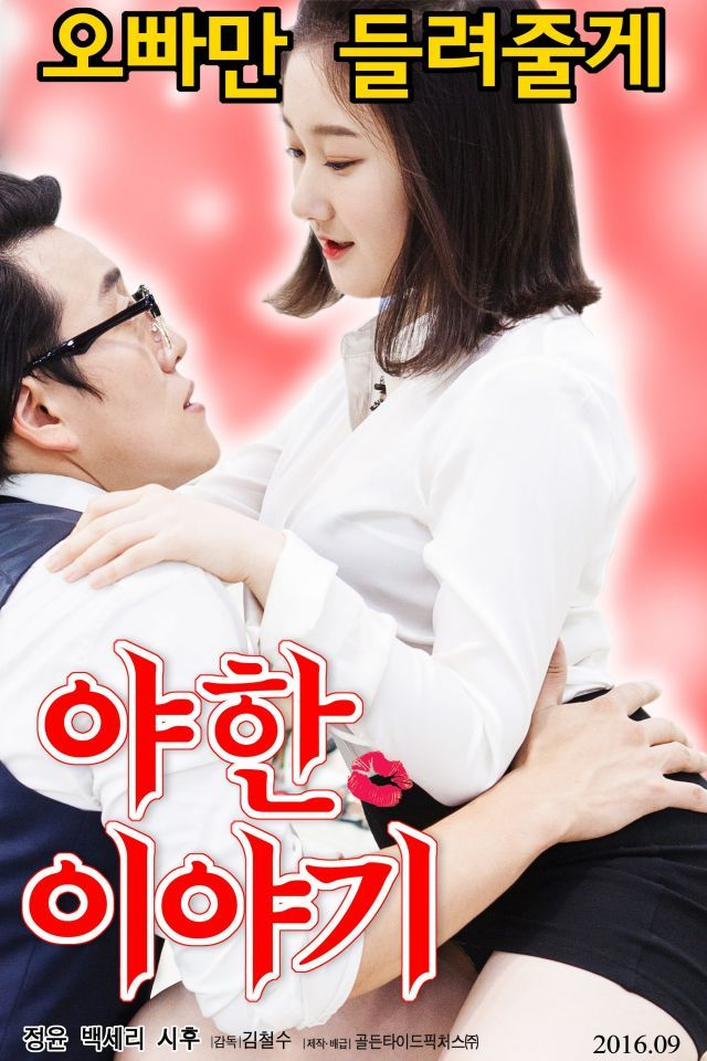 Video Adult Rated Trailer Released For The Koreanfilm Erotic Stories