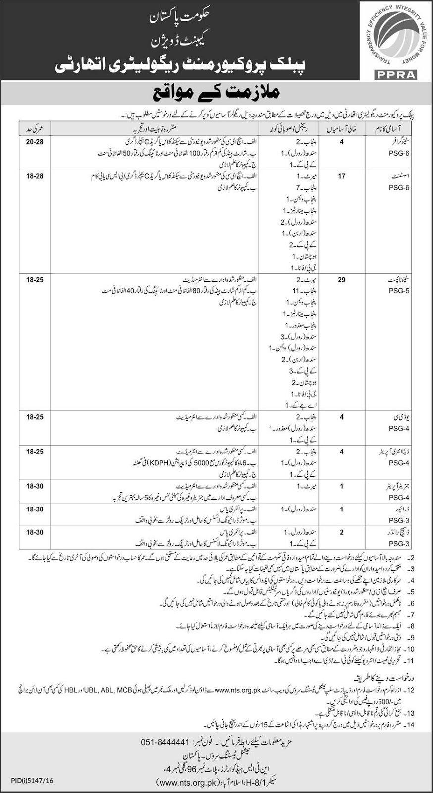 Public Procurement Regulatory Authority Jobs  Cabinet Division