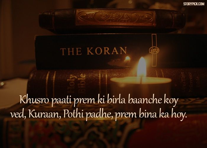 Khusro, who reads the book of love? What are the holy books, Vedas, Kuraan and others without love?
