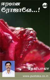 Eeramana Rojavey...! - Tamil eBook