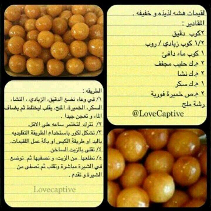 لقيمات عو امات هشه ولذيذة Ramadan Recipes Cooking Recipes Desserts Food Receipes