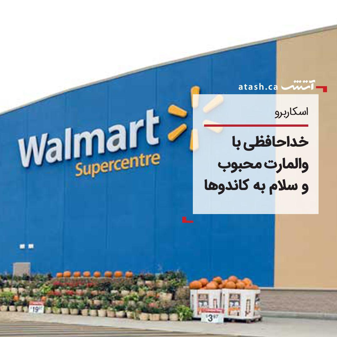 ℹ Cbc News کانادا تورنتو انتاریو اسکاربرو والمارت پلازا کاندو Highway Signs Walmart Screenshots