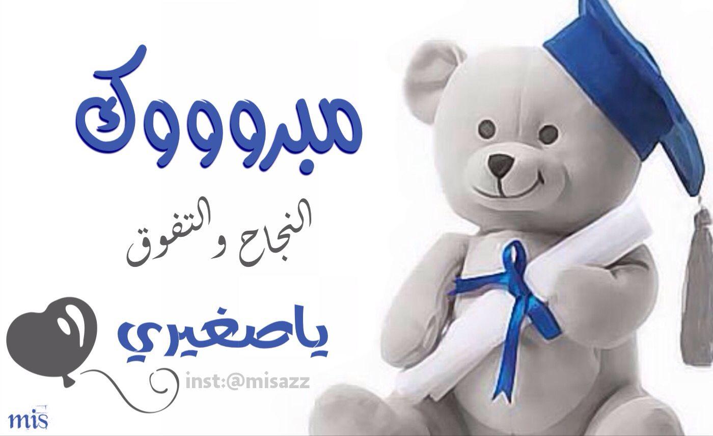 مبروووك النجاح و التفوق ياصغيري Baby Photos Arabic Quotes Love Quotes