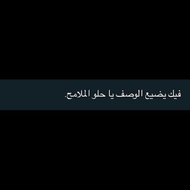 افتارات صور صورة كلام تغريده خلفيات خلفية تمبلر هيدر Calligraphy Quotes Love Arabic Tattoo Quotes Love Smile Quotes
