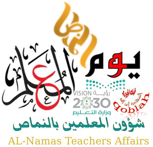 المعلم ابي شعارات تويتر تصاميم جرافيك شهادات Teacher Calligraphy Arabic Calligraphy