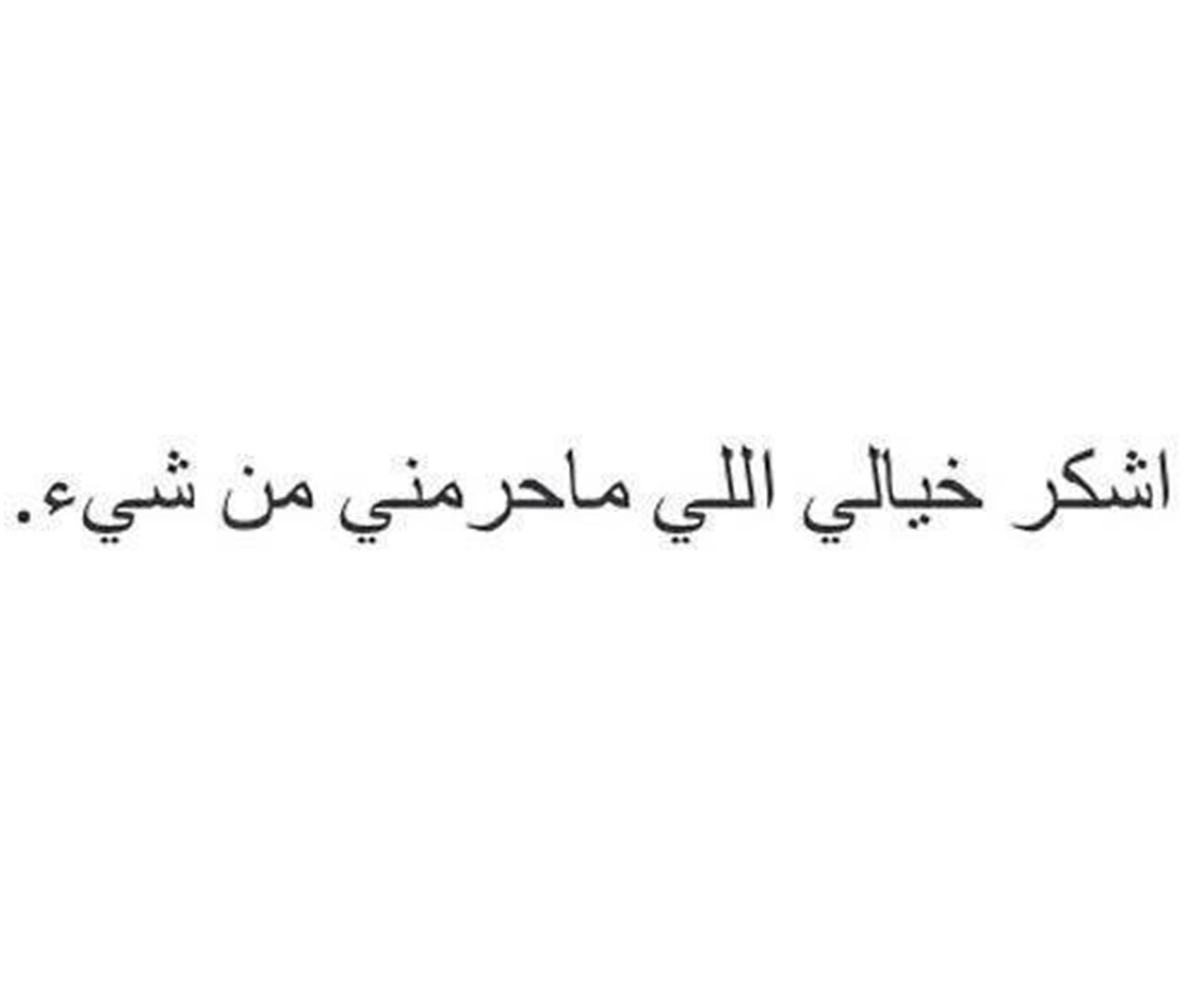 شكرا لك و ماقصرت True Words Arabic Quotes Words