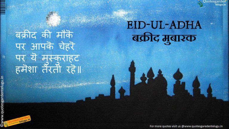 Bakri Eid Shayari Images | Birthdays | Eid shayari, Happy