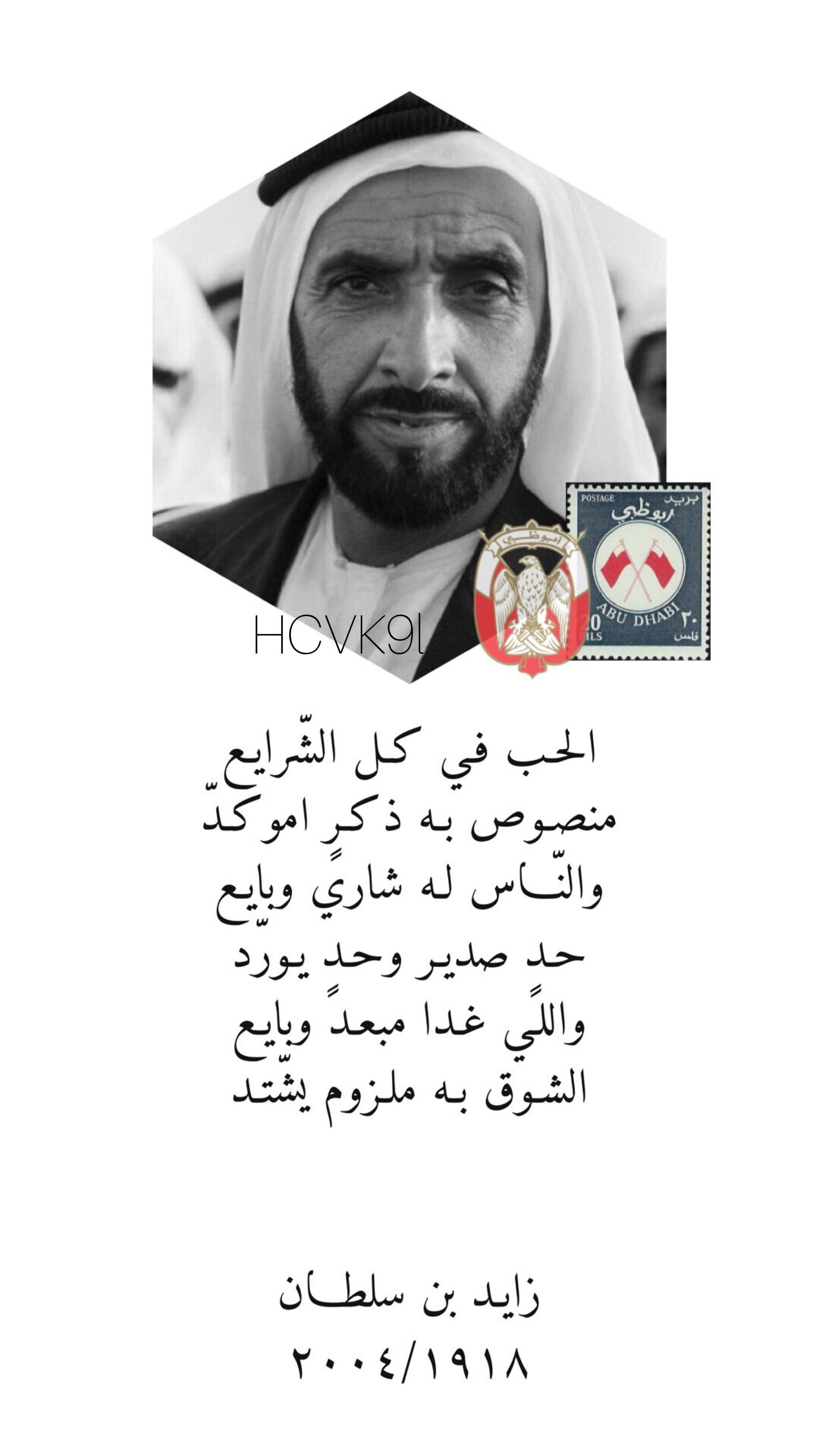 الشيخ زايد بن سلطان Beautiful Arabic Words Start Quotes Funny Arabic Quotes