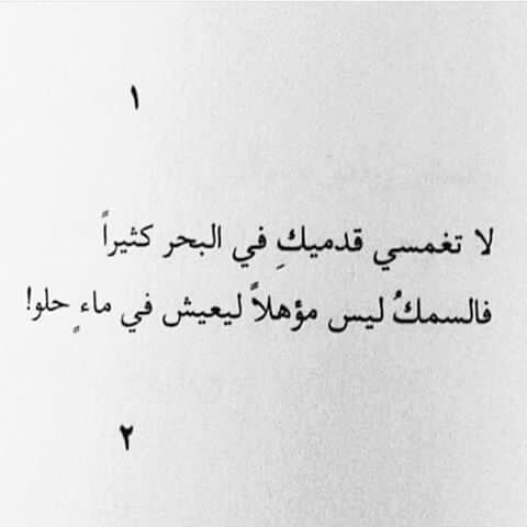 جميل السمك ليس مؤهلا ليعيش في ماء حلو Arabic Quotes Lines Quotes Cool Words