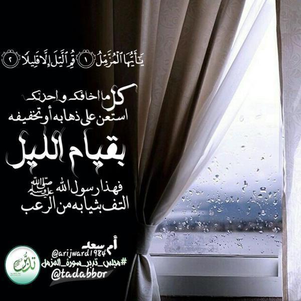 قيام الليل Islam Pray Prayers