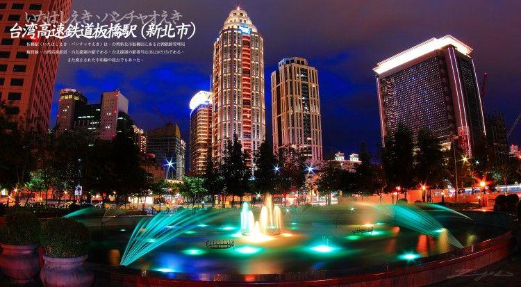 2012 台湾高速鉄道板橋駅  http://www.blog-orbit.com/mag/all/new/read/119854