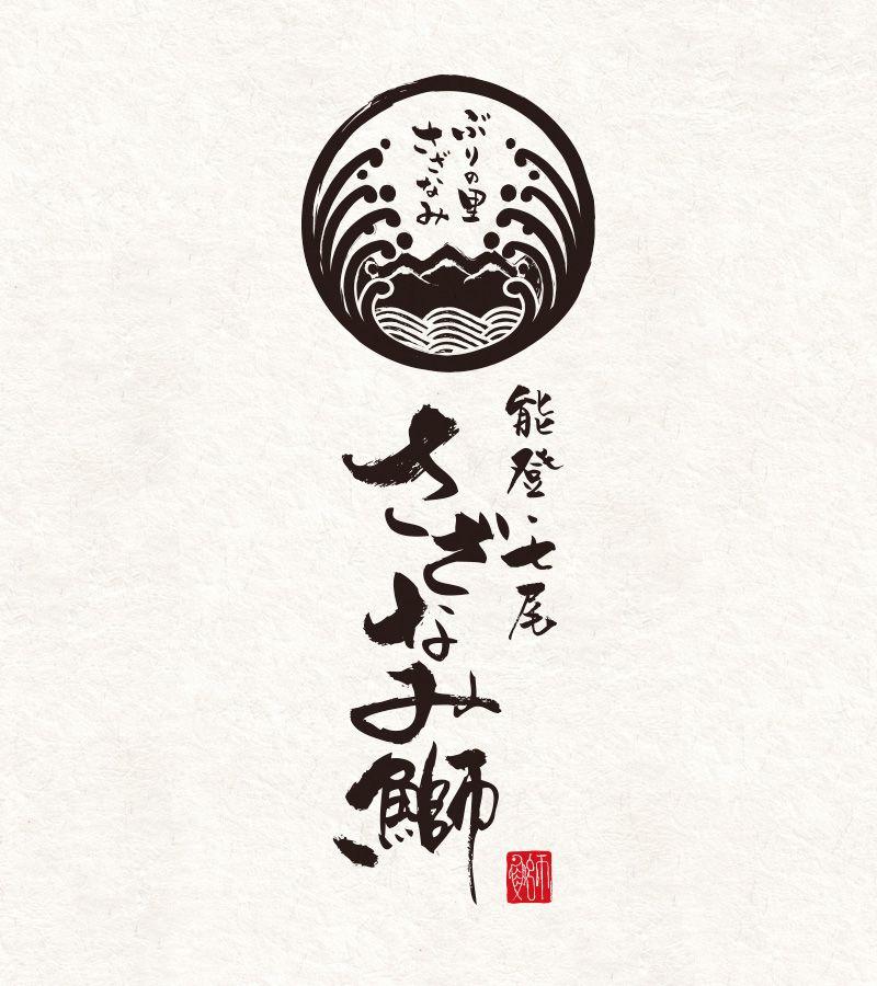 さざなみ鰤 Brand Logo 和 ロゴ 文字デザイン 魚 デザイン