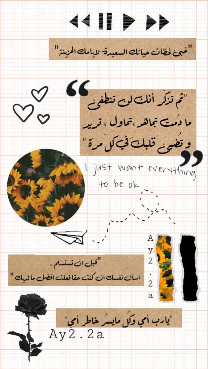 اقتباسات دينية ادعية تصميمي ملصقات ستوري سناب انستا Quotes For Book Lovers Love Smile Quotes Beautiful Arabic Words