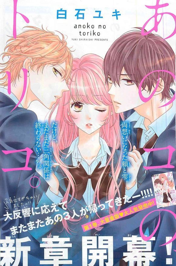 Ano ko no toriko chapter 11 raw * ゚* Manga 漫画 Cover * ゚
