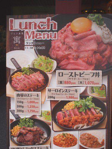 メシコレキュレーターyoshie508さんの記事「銀座ランチの穴場!「ワイン食堂寓」でローストビーフ丼を並ばずに満喫!」です。