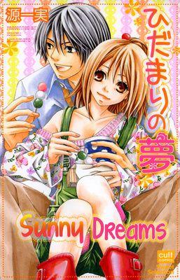 Sunny Dreams Popular Manga Manga Anime
