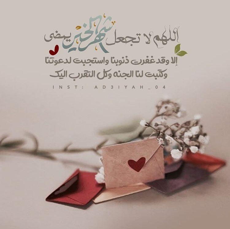 اللهم آمين Place Card Holders Place Cards Ramadan