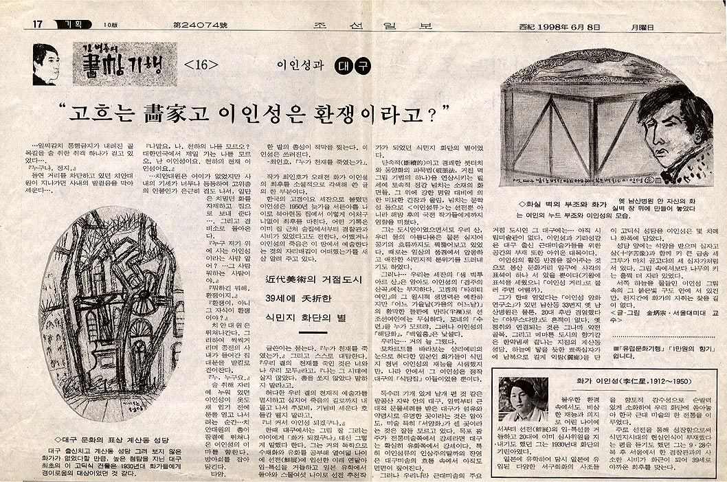 천재화가 이인성에 대한 신문기사. 김병종 <<화첩기행>>, 조선일보 1998. 6. 8.