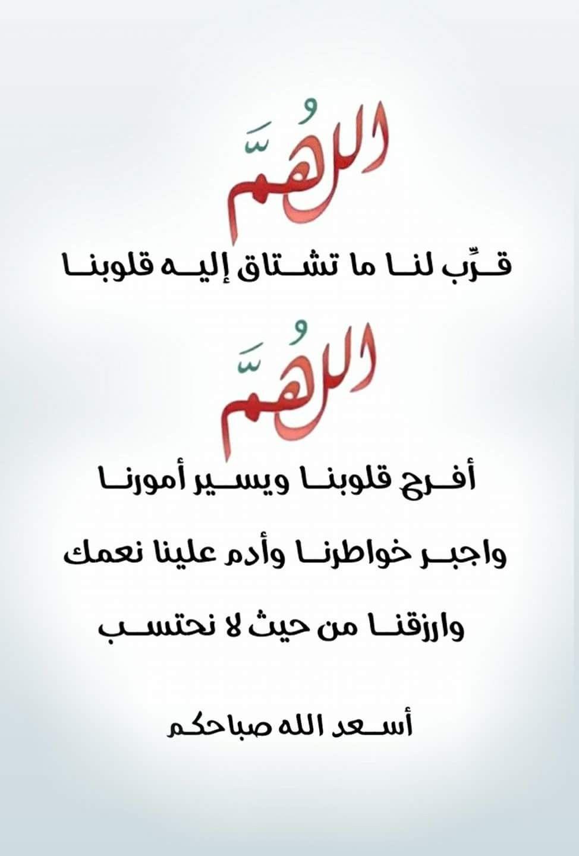 اللهـــم قــر ب لنــا ما تشــتاق إليــه قلوبنــا اللهـــم أفــرح قلوبنــا ويســي Good Morning Greetings Beautiful Islamic Quotes Arabic English Quotes