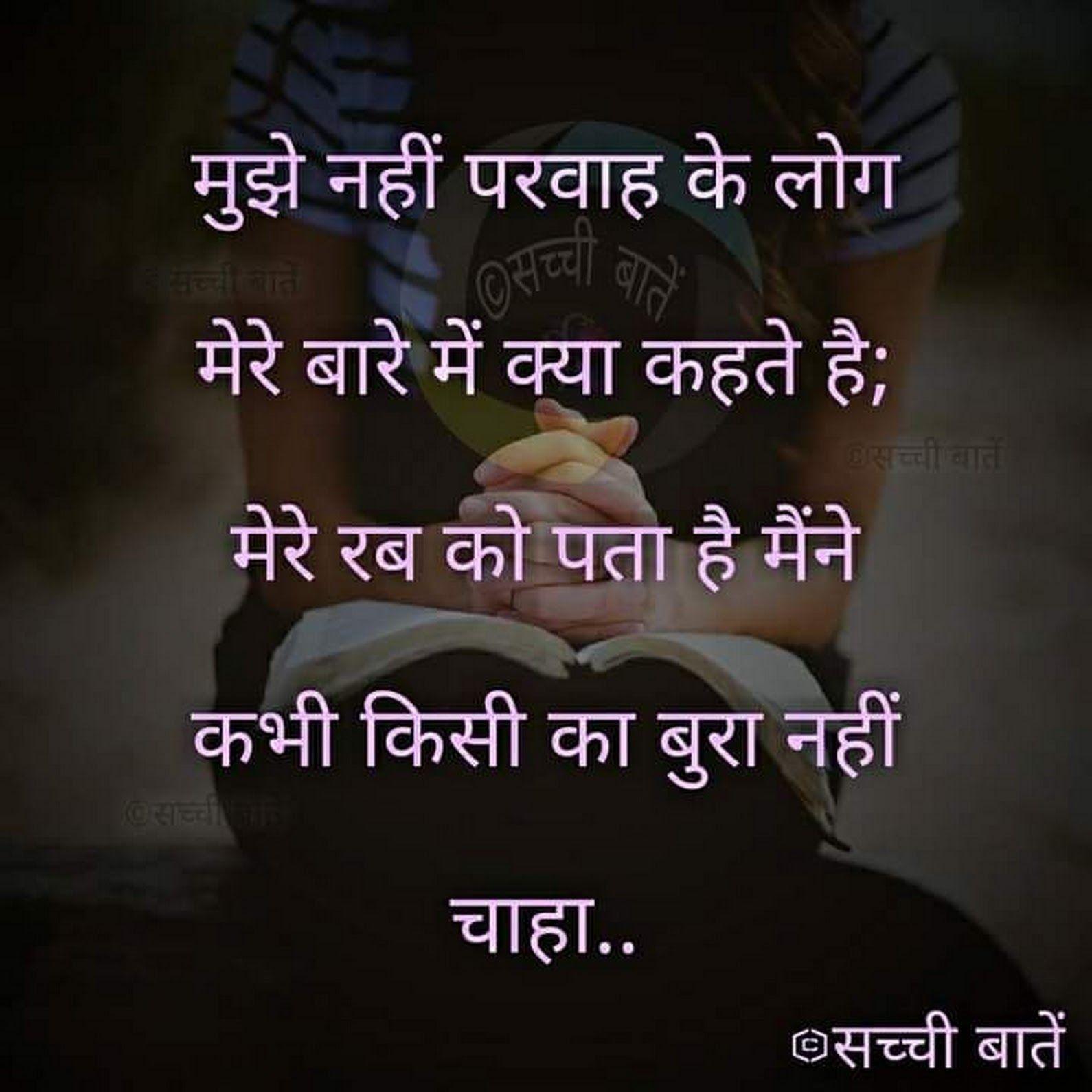 Priya Sharma Life Quotes Hindi Quotes Emotional Quotes