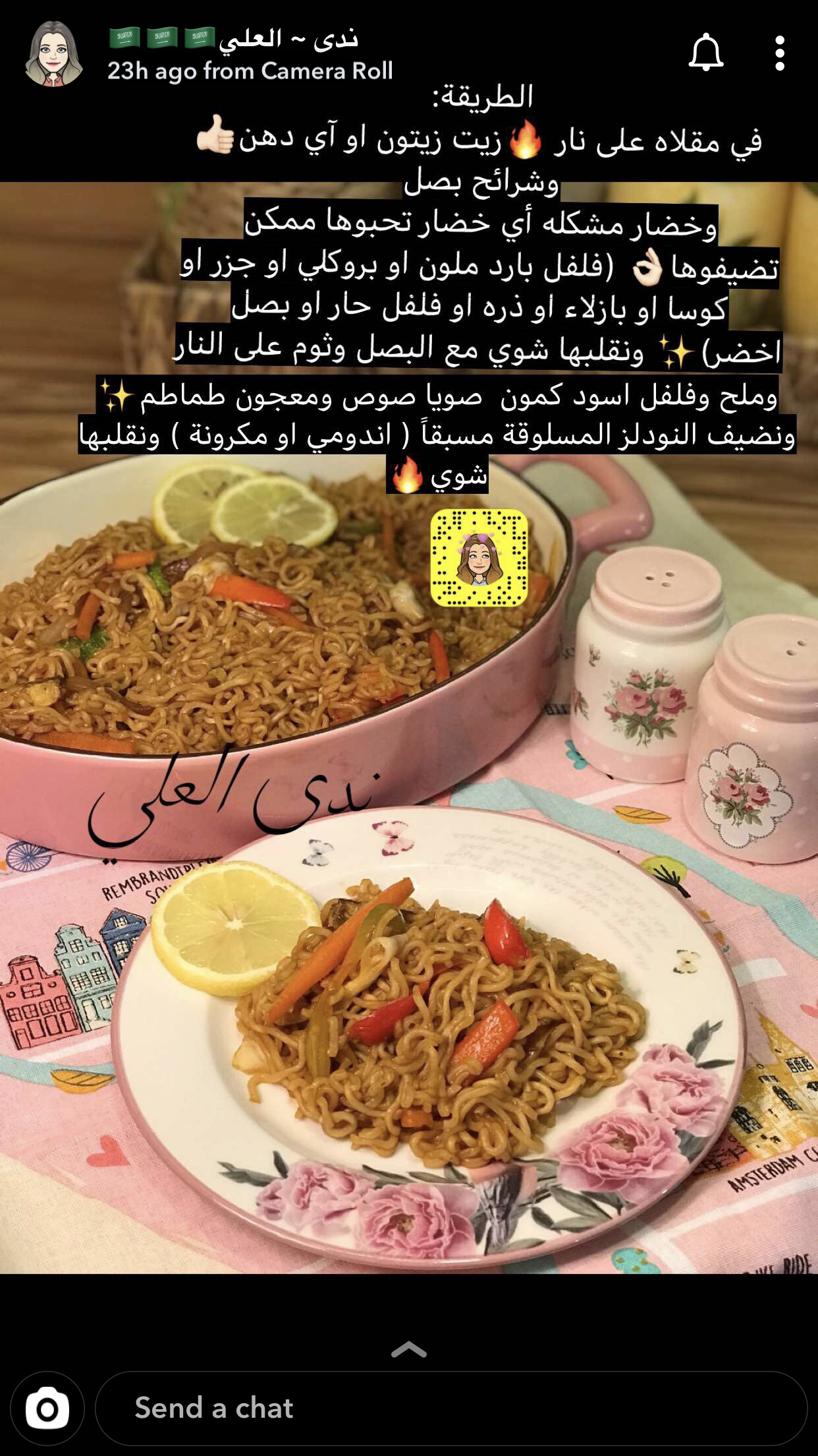 Pin By Hanan Suliman On Nada Snaps Food Receipes Recipes Cooking