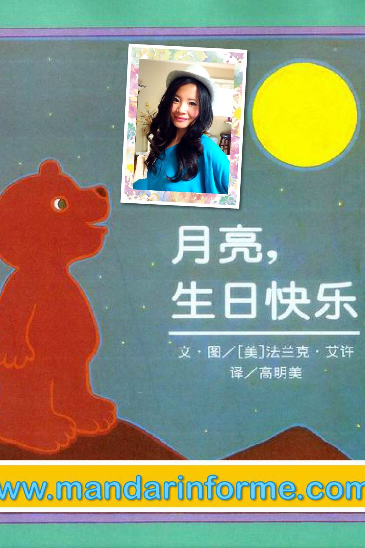 Picture Books Read In Mandarin Chinese With Chinese Text