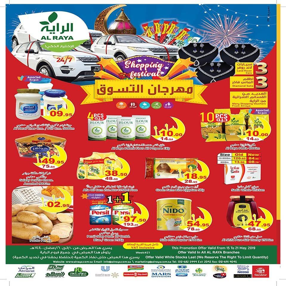 عروض الراية ليوم الاربعاء 15 مايو 2019 الموافق 10 رمضان 1440 Https Www 3orod Today Saudi Arabia Offers Al Raya Offers Alraya Persil Book Cover Comic Books