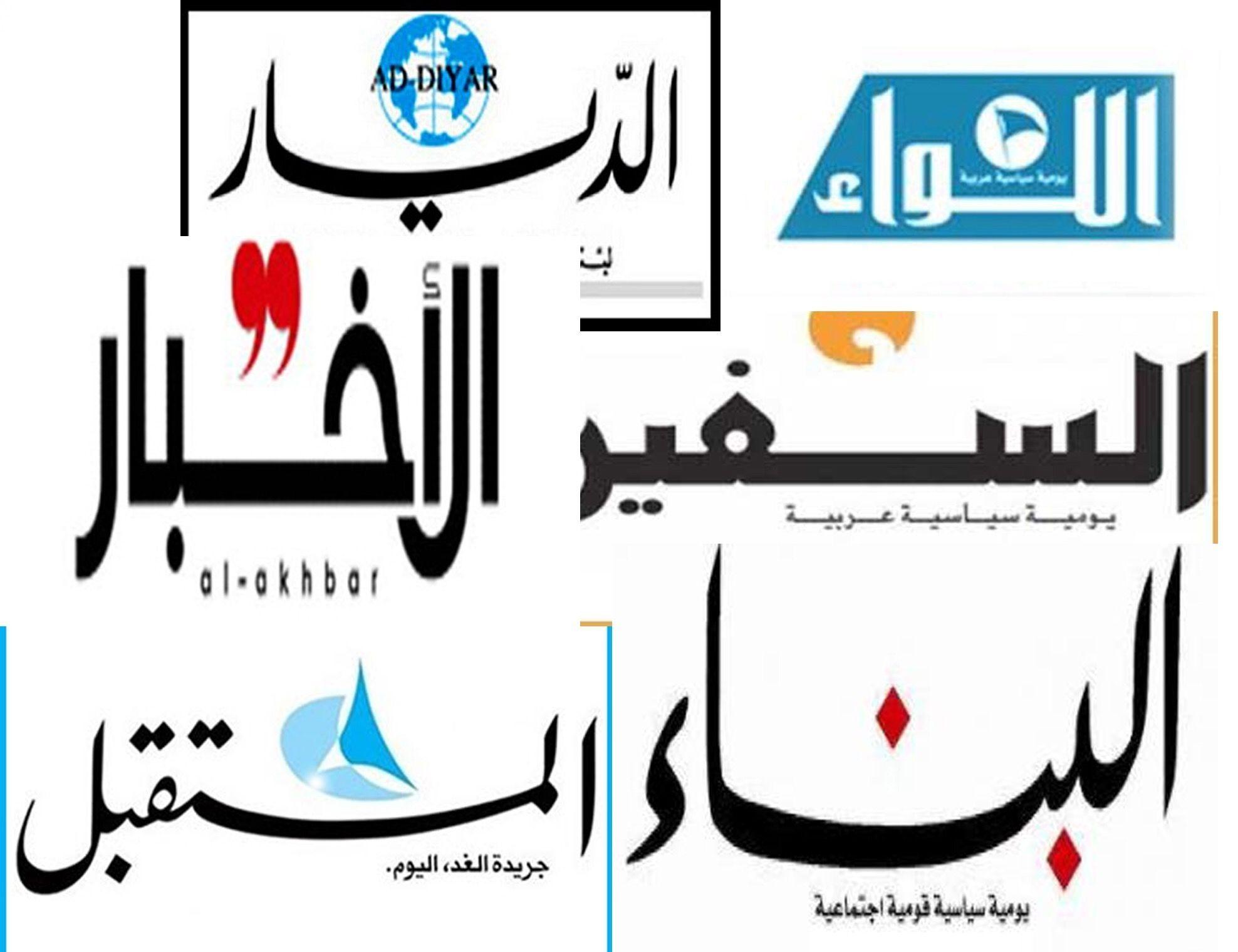 الصحافة اليوم لا اتفاق حول قانون الانتخاب ارجاء الجلسة الى 29 ايار Arabic Calligraphy Company Logo Tech Company Logos