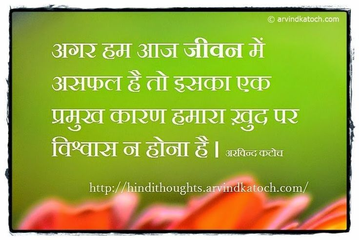 Pin By A At Freen Shaikh On Kamyabi Hindi Quotes Thoughts