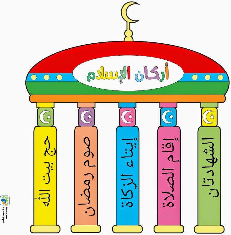 تعليم أركان الاسلام للأطفال أركان الاسلام الخمسة الشهادتان إقام الصلاة إيتاء الزكاة صوم رمضا Islamic Kids Activities Islam For Kids Muslim Kids Activities