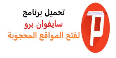 تحميل برنامج سايفون برو 2021 النسخة المدفوعة مهكر 170 للكمبيوتر اخر اصدار Psiphon3 Pro The North Face Logo Retail Logos North Face Logo