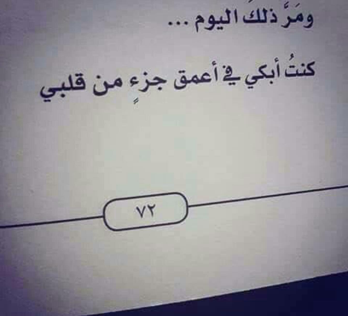 كنت ابكي Arabic Quotes Quotes Math