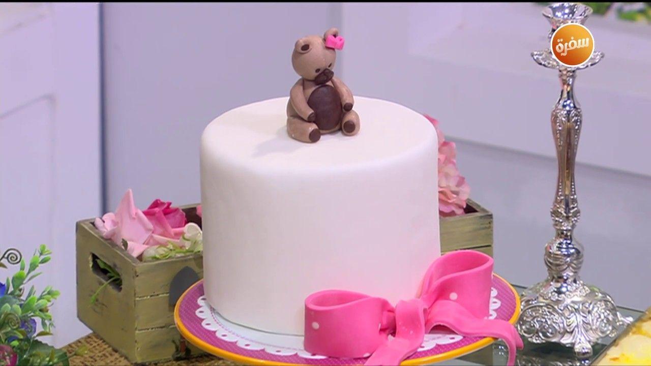 طريقة تزيين بعجينة السكر غادة التلي Desserts Cake Birthday Cake
