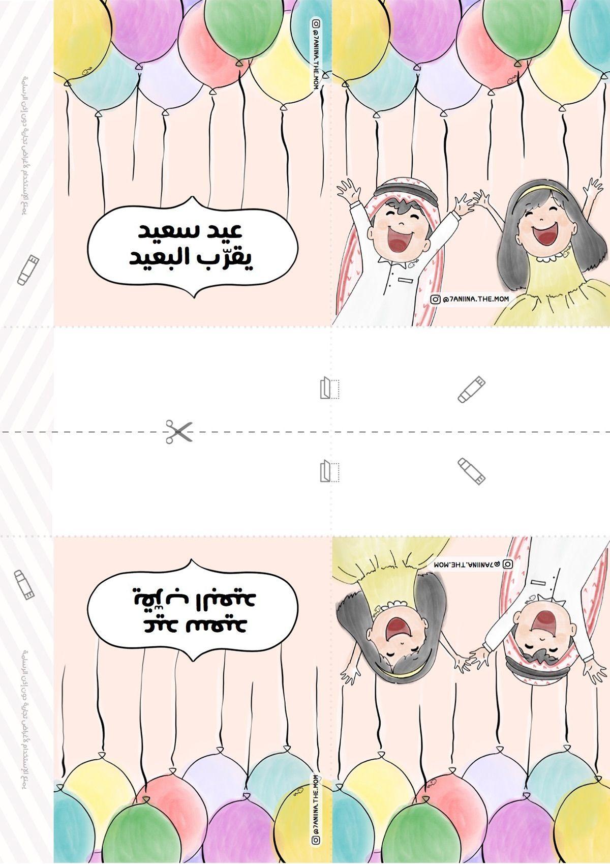 Https Www Behance Net 7aniina Eid Crafts Eid Cards Eid Mubarak Stickers