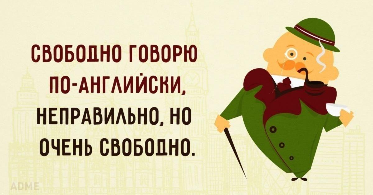 Смешные картинки про иностранный язык