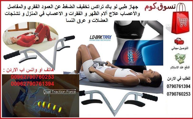 جهاز طبي لو باك تراكس علاج و تخفيف الضغط على العمود الفقري والمفاصل والأعصاب علاج آلام الظهر و الفق Stationary Bike Gym Bike