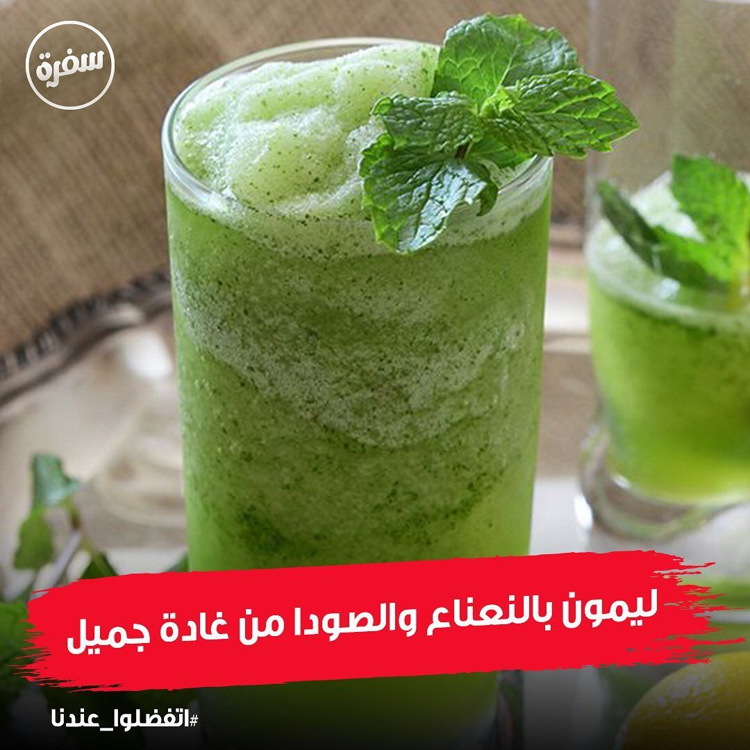 Cbcsofra On Instagram ليمون بالنعناع على طريقة غادة جميل المقادير عصير ليمون نعناع مياه غازية بيضاء طريقة تحضير عصي Tasty Ingredients Mint Smoothie Food