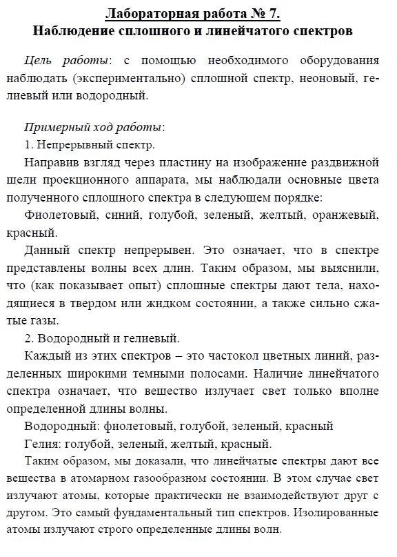 Решебник к учебнику русского языка 4 класс в.в.репкин онлайн