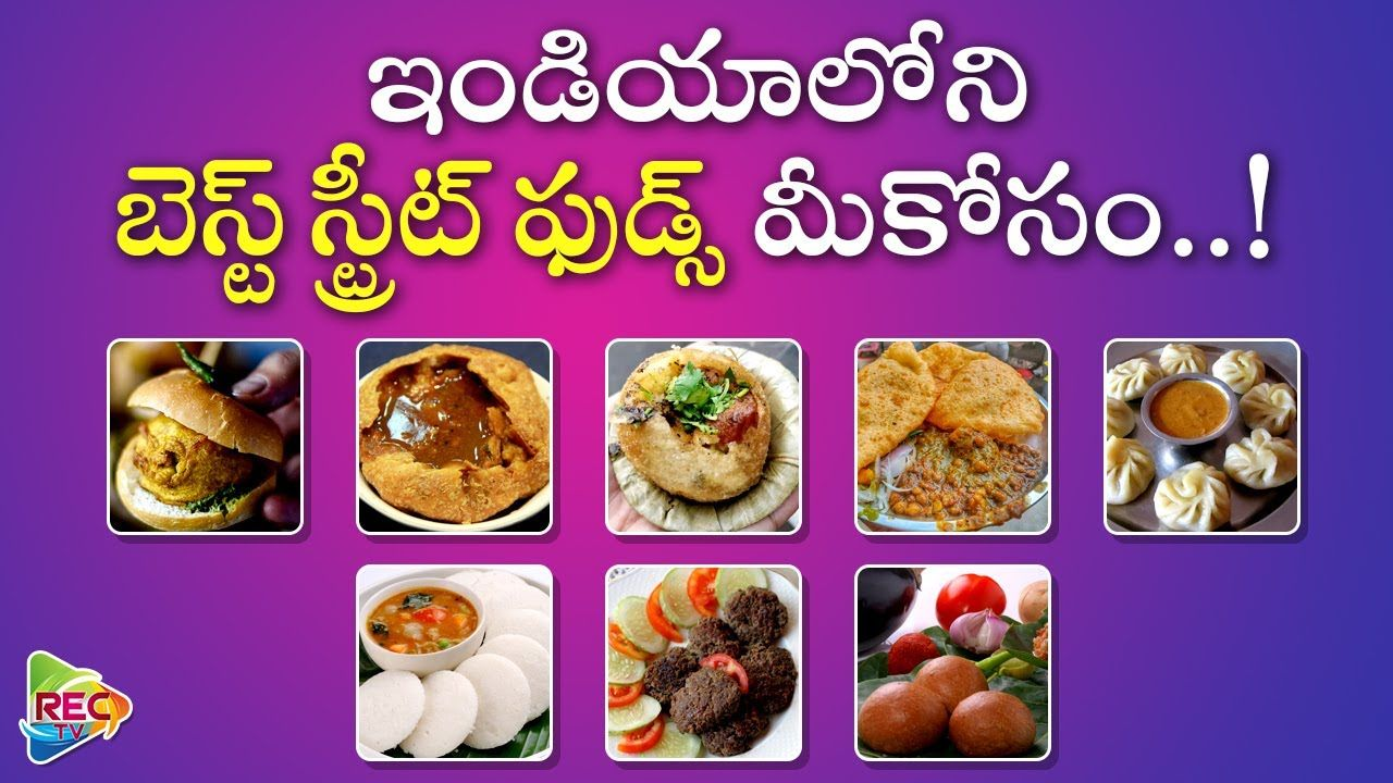 Indian Street Foods I Telugu Facts I Best Street Food In India I RECTV INFO