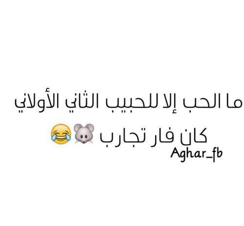 أذا وصلت هل مرحلة معناها رح الله يوفقك ههههههه Inspirational Quotes Motivation Funny Arabic Quotes Talking Quotes