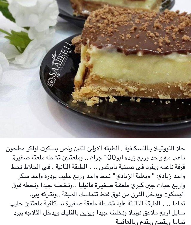 حلا النوتيلا بالنسكافيه Layered Desserts Cake Recipes Food