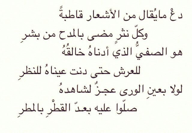 اللهم صلي و سلم و بارك على خير الخلق محمد Math Arabic Calligraphy