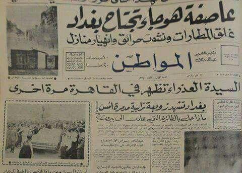 صحف زمان 21 ايار 1968 Baghdad Baghdad Iraq Egypt History