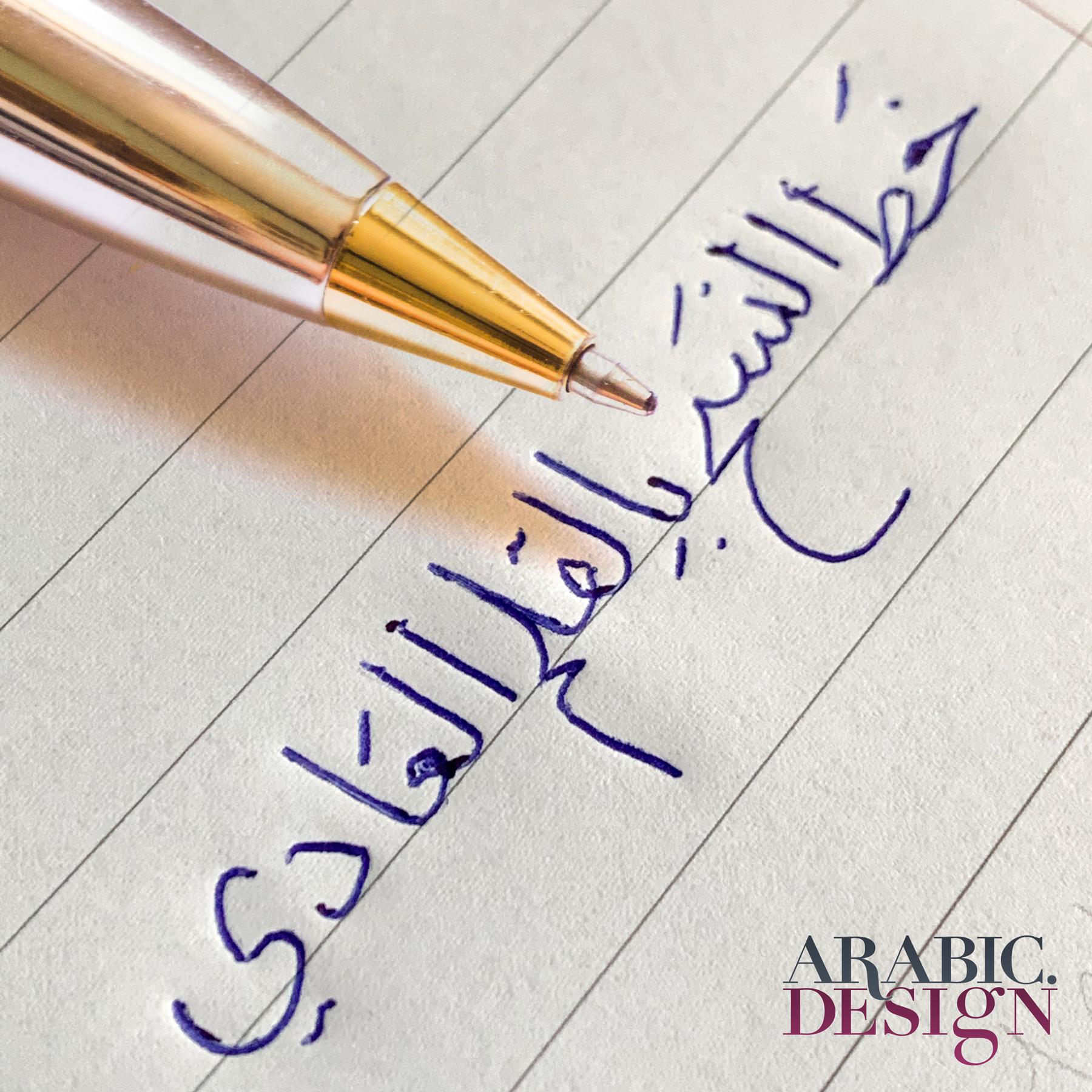 كن قلبا يحمل إنسانا ديواني خط عربي تمرين Arabic Calligraphy Diwani Kind Human Quote Calligraphy Quotes Romantic Words Arabic Quotes