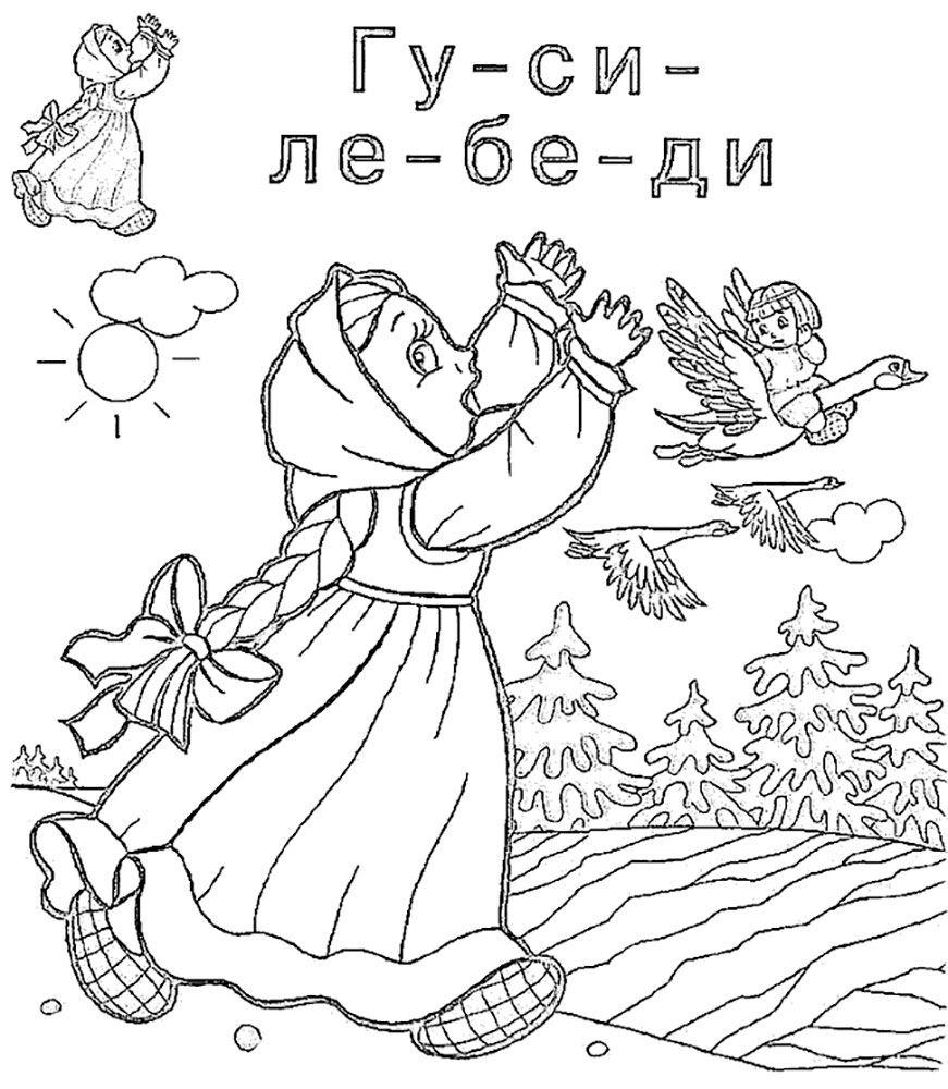 Раскраска к сказке гуси-лебеди. Распечатать картинки для ...
